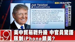 美中戰升級 中官員驚語:限制iPhone銷美?《9點換日線》2018.09.18