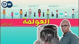 العولمة: الجزء الثاني - الحلقة 42 والأخيرة من Crash Course بالعربي
