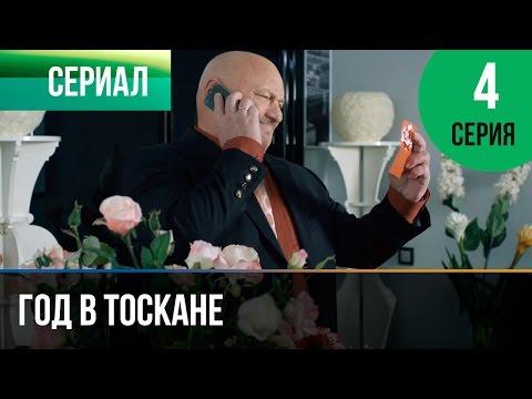 ▶️ Год в Тоскане 4 серия - Мелодрама | Фильмы и сериалы - Русские мелодрамы