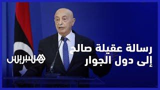 عقيلة صالح من المغرب يدعو دول الجوار والمجتمع الدولي إلى دعم ليبيا حتى تجري الانتخابات