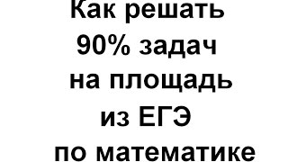 Как решать 90% задач на площадь из ЕГЭ по математике