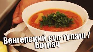 Венгерский суп-гуляш / Бограч