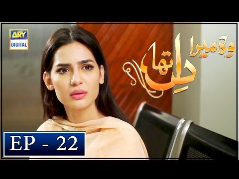 Woh Mera Dil Tha Episode 22 - 28th September 2018 - ARY Digital Drama