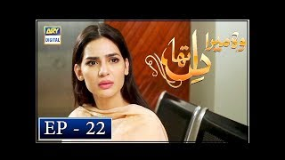 Woh Mera Dil Tha Episode 22 - 28th September 2018 - ARY Digital