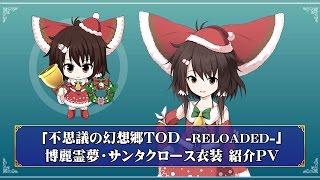 Ps4/psvita「不思議の幻想郷todreloaded」サンタ霊夢pv