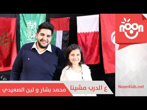 محمد بشار و لين الصعيدي - ع الدرب مشينا  | Mohammad & Leen - Addarb Mshina thumbnail
