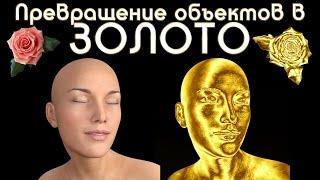 Превращение объектов в золото в photoshop