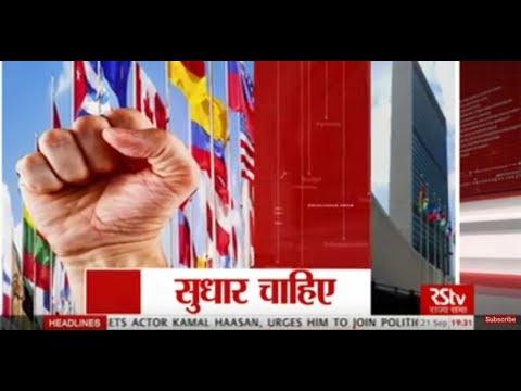 RSTV Vishesh - Sept 21, 2017