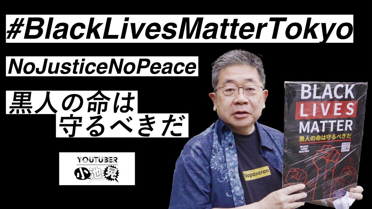 #27 #BlackLivesMatter #blm東京行進 レポ―ト