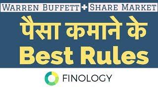 Best Warren Buffett Investing Rules for making money in the stock Market