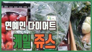 다이어트에 효과적인연예인 케일 쥬스 !!