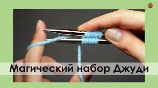 МАГИЧЕСКИЙ НАБОР ДЖУДИ. ДЛЯ ЧЕГО ПРИГОДИТСЯ? Уроки вязания спицами || НАЧНИ ВЯЗАТЬ!