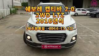 2016년식 쉐보레 캡티바 2 0 2WD LTZ 200…
