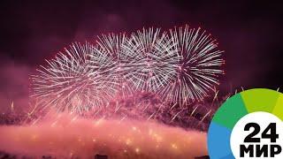 Яркий финал: фестиваль «Круг света» замахнулся на рекорд - МИР 24