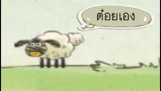ความสามัคคีในครอบครัวต๋อยเต้ต่าย ? #เกม HOME SHEEP HOME