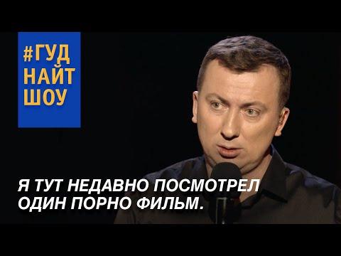 Валерий Жидков о фильмах для взрослых - #ГудНайтШоу Квартал 95