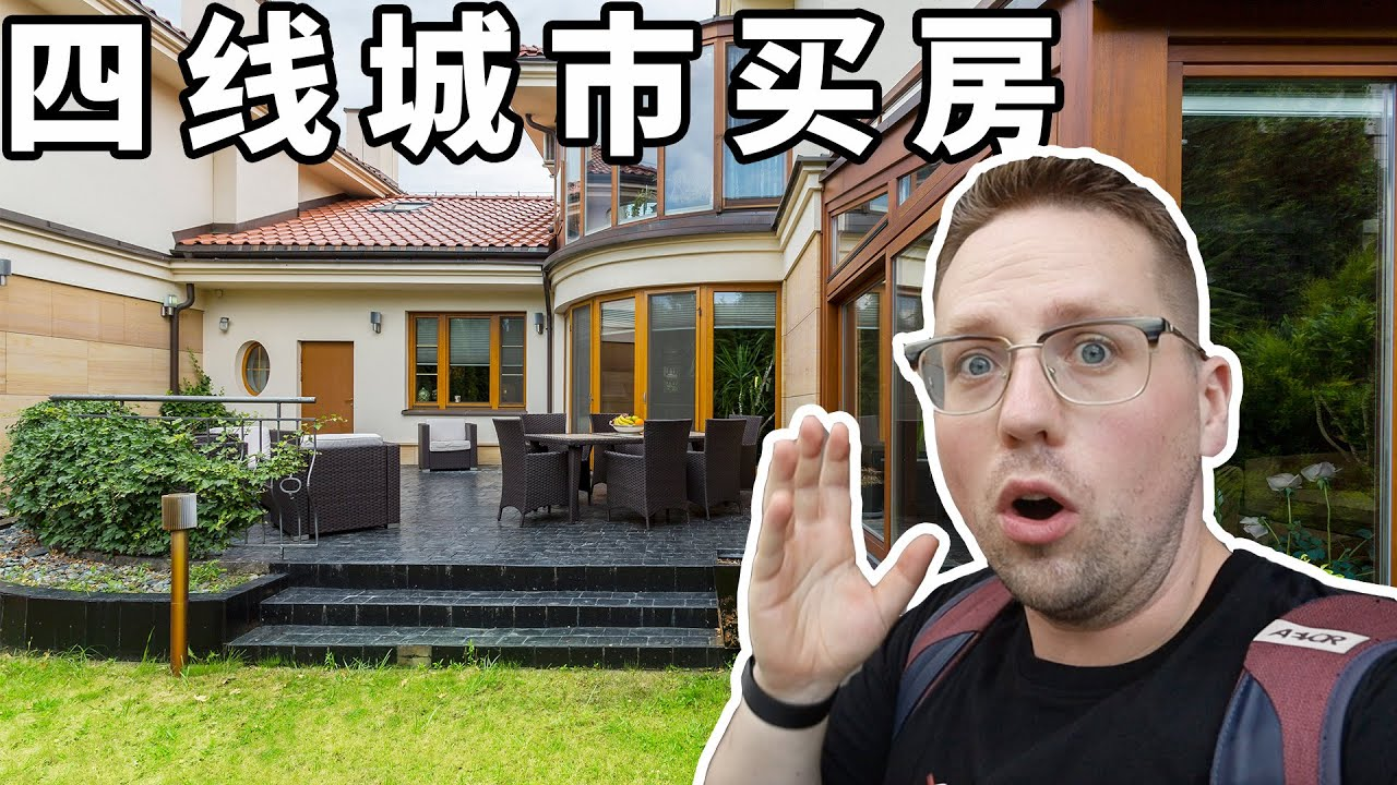 在中国四线城市,花100万元能买到一套别墅吗?【中国房地产,房价】