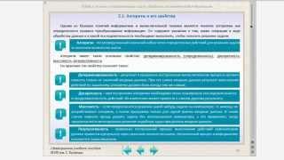 видео Учебные пособия по информатике