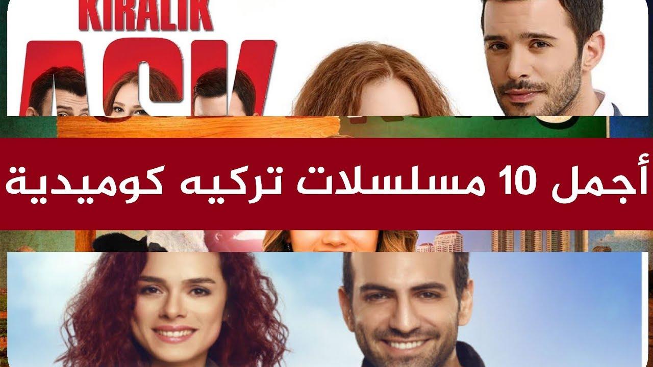 مسلسلات تركية رومانسية
