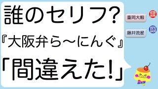 ジャニーズWEST『大阪弁ら〜にんぐ』の「間違えた!」は誰?(藤井流星&重岡大毅)