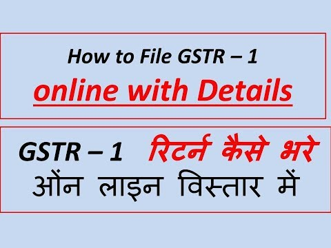 How to File GSTR–1 online with Details step by step ,GSTR –