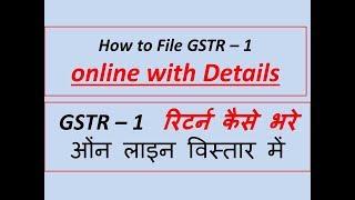 How to File GSTR–1 online with Details step by step ,GSTR – 1  रिटर्न  कैसे भरे ओंन लाइन विस्तार में