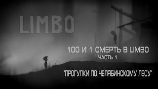 Limbo Прохождение. Часть 1.