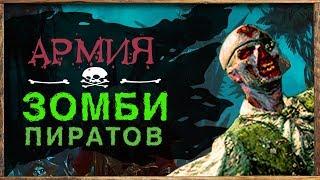 Армия Зомби Пиратов (разбор трейлера) Total War Warhammer 2 Curse of the Vampire Coast