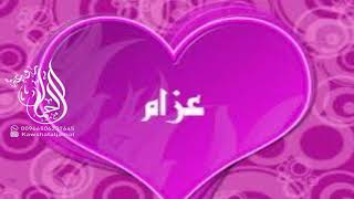 شيله حماسيه ترحيبيه وفرح باسم عزام للطلب 0506237645 Youtube