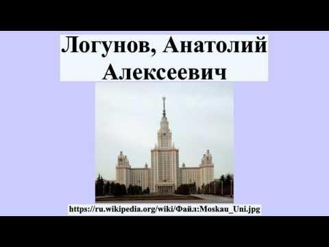 Логунов, Анатолий Алексеевич
