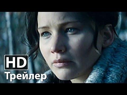 Голодные игры: И вспыхнет пламя - Русский трейлер   2013 HD