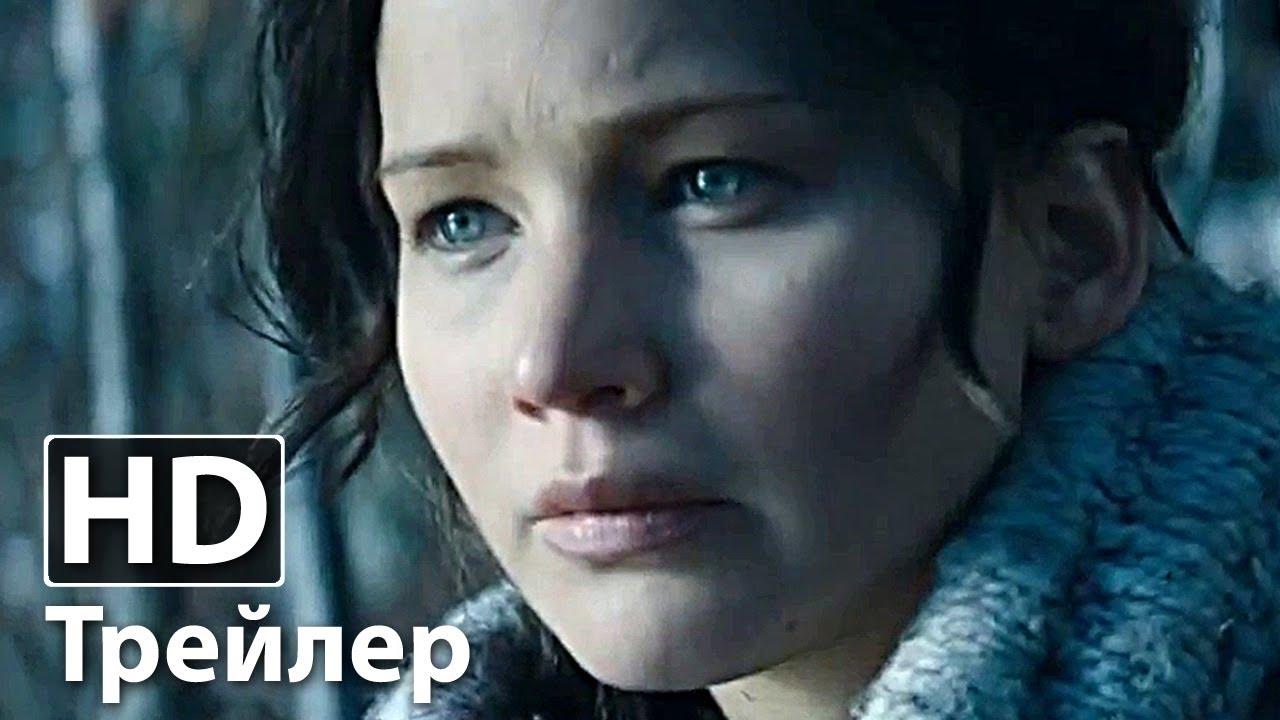 Голодные игры трейлер на русском фото 141-342