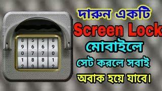 দারুন একটি মোবাইল Screen Lock যা সবাইকে অবাকরকরে দেবে | How to sate mobile Screen lock 2017