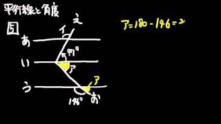 平行線と角度5 小学校4年 算数 中学受験.