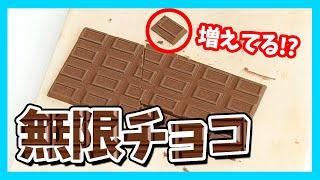 板チョコが無限に食べれる・・?! タネも仕掛けももちろん・・・あるよ...