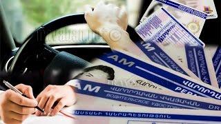 Ի՞նչ պետք է անել, եթե կորցրել եք վարորդական իրավունքի վկայականը