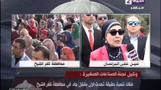 بالفيديو.. هالة أبو السعد: كفر الشيخ نقطة انطلاق التنمية بمصر بعد تهميشها لفترة طويلة