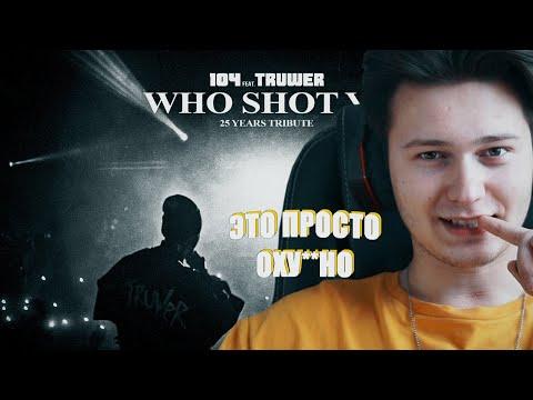 РЕАКЦИЯ ПЛЮЩА на 104 - WHO SHOT YA (feat. Truwer) [25 years tribute]