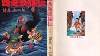 『西遊妖猿伝』(さいゆうようえんでん)・諸星大二郎 著 「西遊妖猿伝...