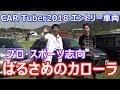 【愛車紹介】はるさめのカローラフィールダー・CAR Tuber2018のエントリー車両(/・ω…