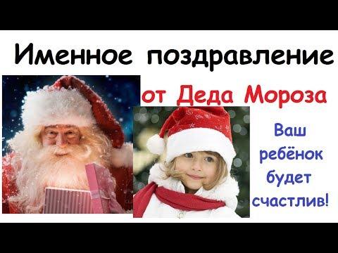 Новогоднее именное видео поздравление для ребёнка от Деда мороза