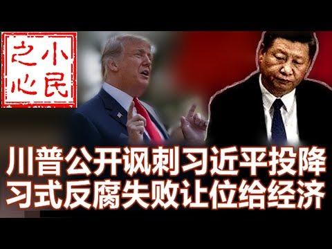 川普公开讽刺习近平投降 习式反腐被迫让给位经济 2018.12.16 No.308