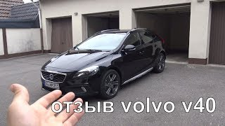 отзыв о volvo v40 cross country