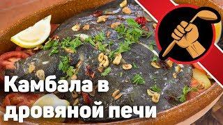 Камбала в дровяной печи - или в духовке