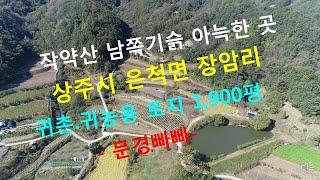 [상주부동산]작약산 남…