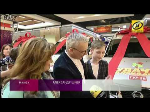 мастер по ремонту холодильников из Минска выиграл автомобиль в игре Удача в придачу
