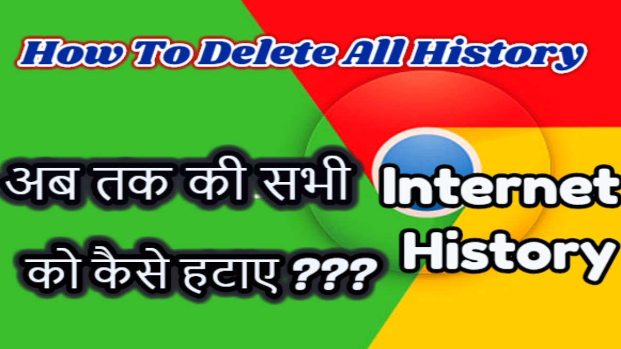 How to delete history on google youtube instagram google chrome how to delete history on google youtube instagram google chrome permanently step by step hindi ccuart Gallery