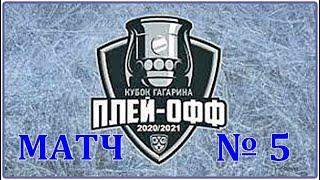 КХЛ 1/2 // СКА - ЦСКА // АК БАРС - АВАНГАРД //