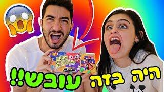 אתגר הסוכריות המגעילות עם נבו (הן היו מקולקלות!!!)
