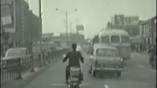 1960年代的台北市歷史與風貌(紀錄片)
